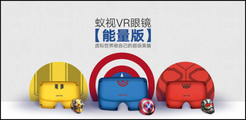(蚁视手机VR眼镜)